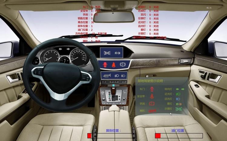 汽车驾驶训练模拟器