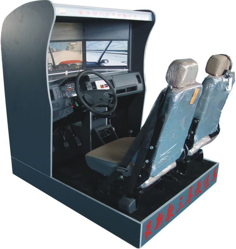 汽车驾驶培训模拟器