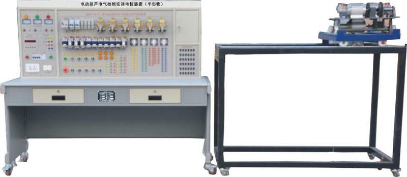 KHS-PDH电动葫芦电气技能实训考核装置(半实物)