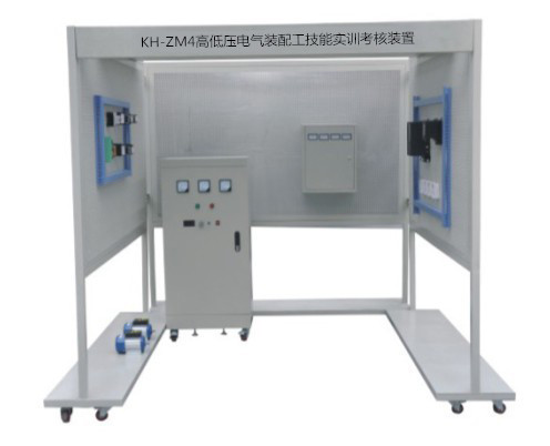 KH-ZM4高低压电气装配工技能实训考核装置