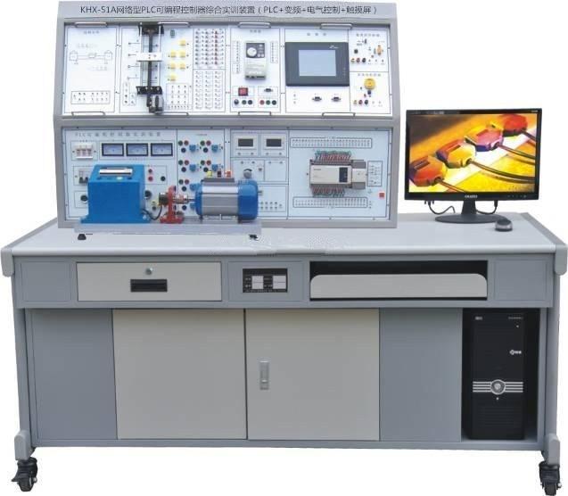 KHX-51A网络型PLC可编程控制器综合实训装置(PLC+变频+电气控制+触摸屏)