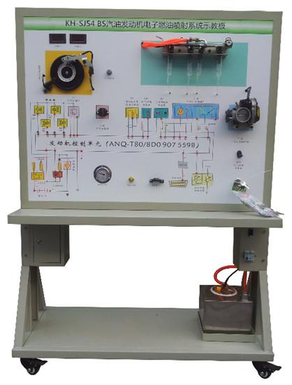 KH-SJ54 汽油发动机电子燃油喷射系统示教板(大众B5)