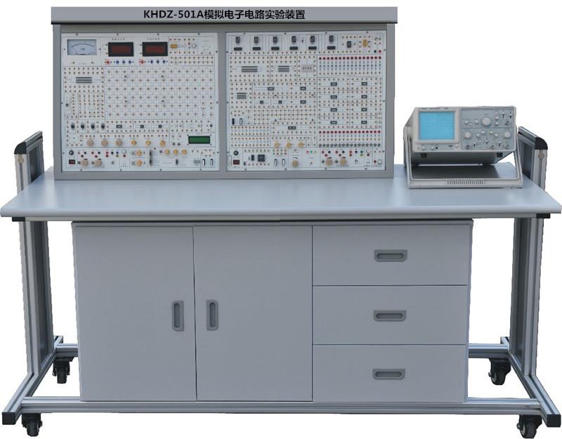 KHDZ-501A模拟电子电路实验装置