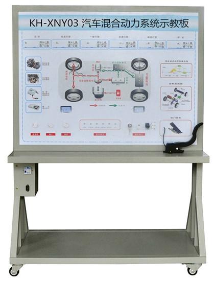 KH-XNY03 汽车混合动力系统示教板