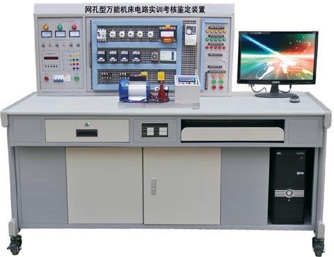 KH-88B网孔板型万能机床电路实训考核鉴定装置