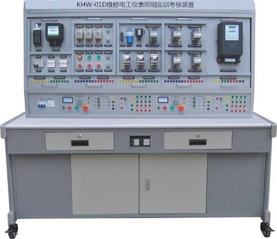 KHW-01D维修电工仪表照明实训考核装置
