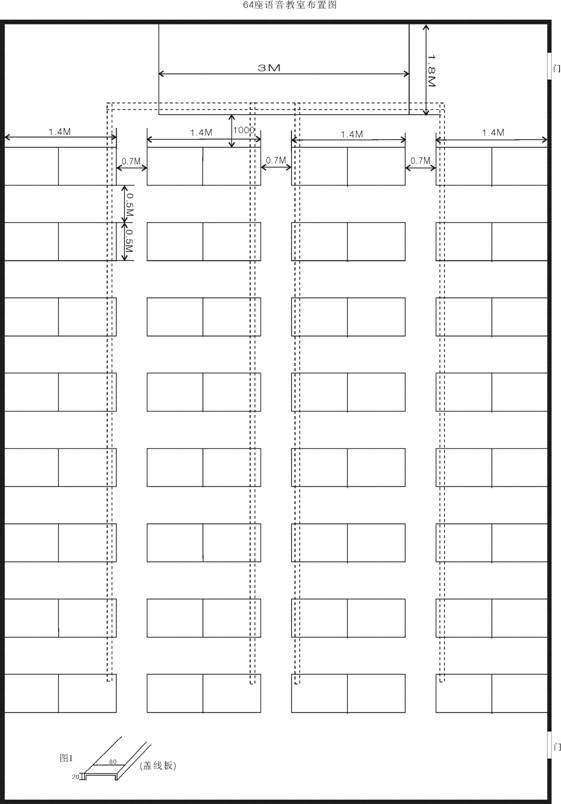 教室平面布局图