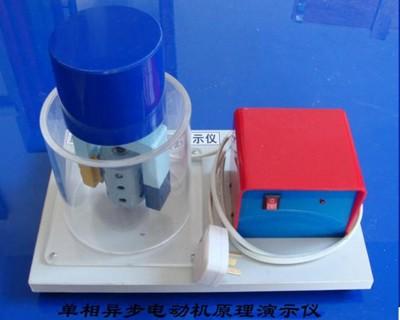 单相异步电动机原理演示仪