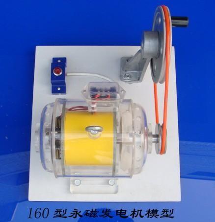 160型永磁发电机模型