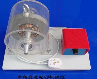 单相调速电动机模型