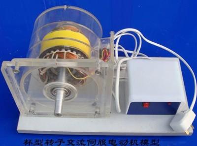 杯形转子交流伺服电动机模型