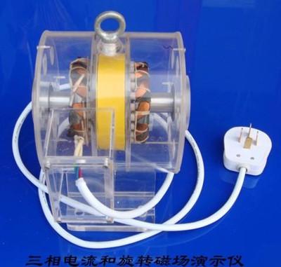 三相电流和和旋转磁场演示仪